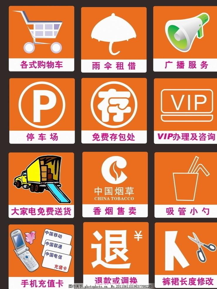 商场图标 购物车 指示图片 停车场 免费寄包 雨伞存放 广播服务 vip