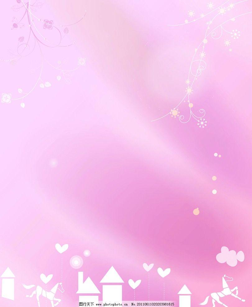 天马星空 马 小房子 心 花藤 粉色 背景底纹 底纹边框 设计 72dpi jpg