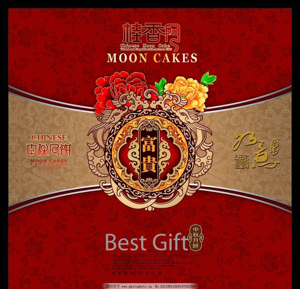 月饼包装盒图片