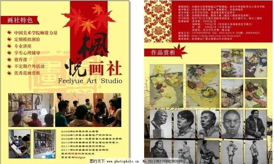 画室宣传单 中国风格 dm单 枫叶 dm宣传单 广告设计 矢量 cdr