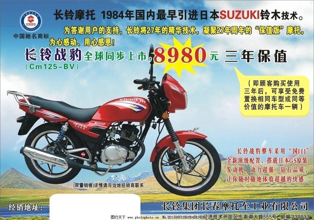 长铃摩托 摩托车 长铃 长铃战豹 三年保质 dm宣传单 广告设计 矢量