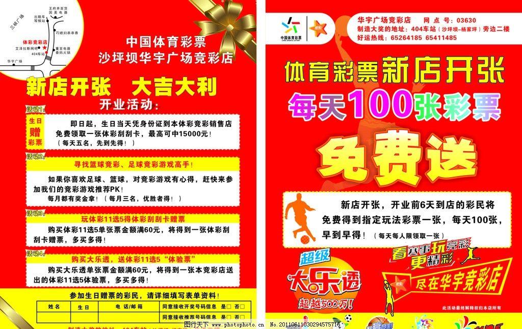 体彩新店开业 体彩 新店开业 彩票 dm宣传单 广告设计 矢量 cdr