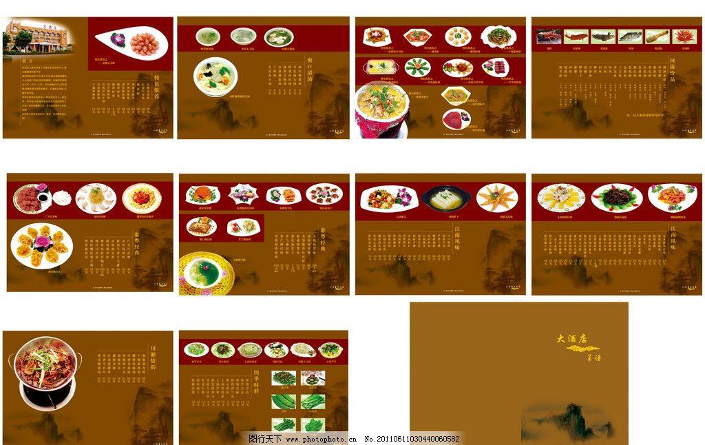 大酒店菜谱 菜谱 菜单菜谱 画册 菜谱设计 菜单设计 荷塘月色 金宝