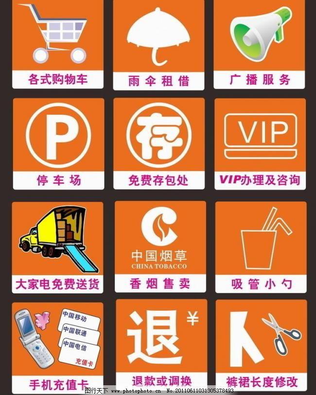 免费送货 手机充值 退款调换 公共标识标志 标识标志图标 矢量 cdr