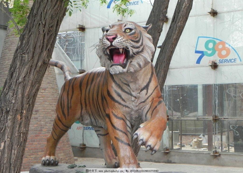 逼真的老虎 老虎 雕塑 咆哮 树 798艺术工厂 姿势 国内旅游 旅游摄影