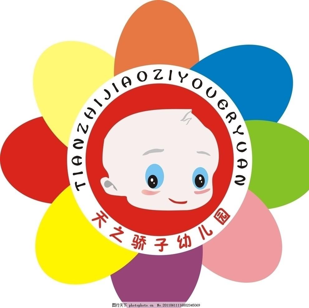 幼儿园标志 天之骄子幼儿园 卡通人物头像 矢量 小图标 标识标志图标