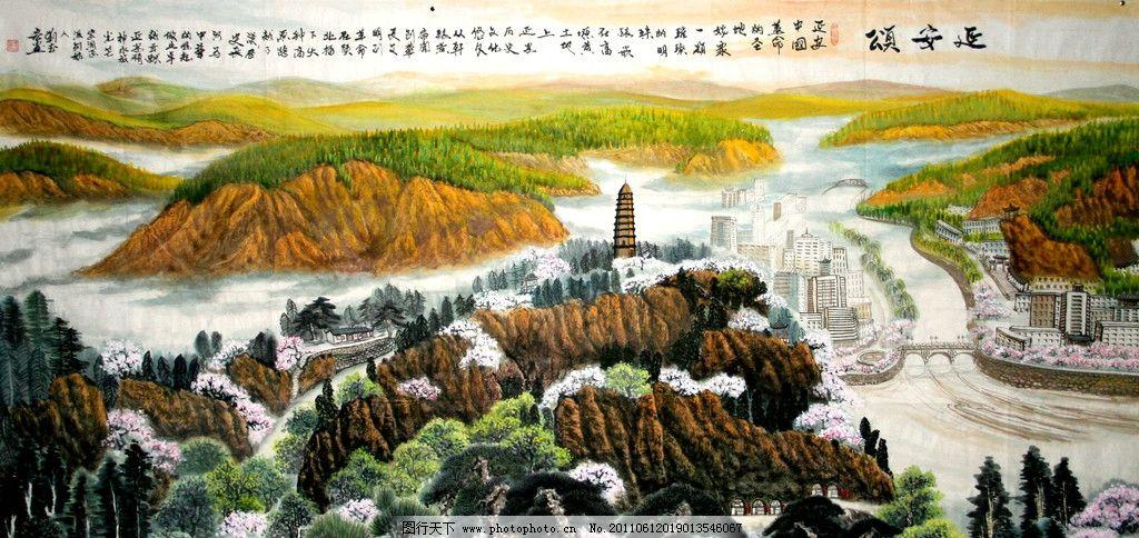 延安颂 美术 绘画 中国画