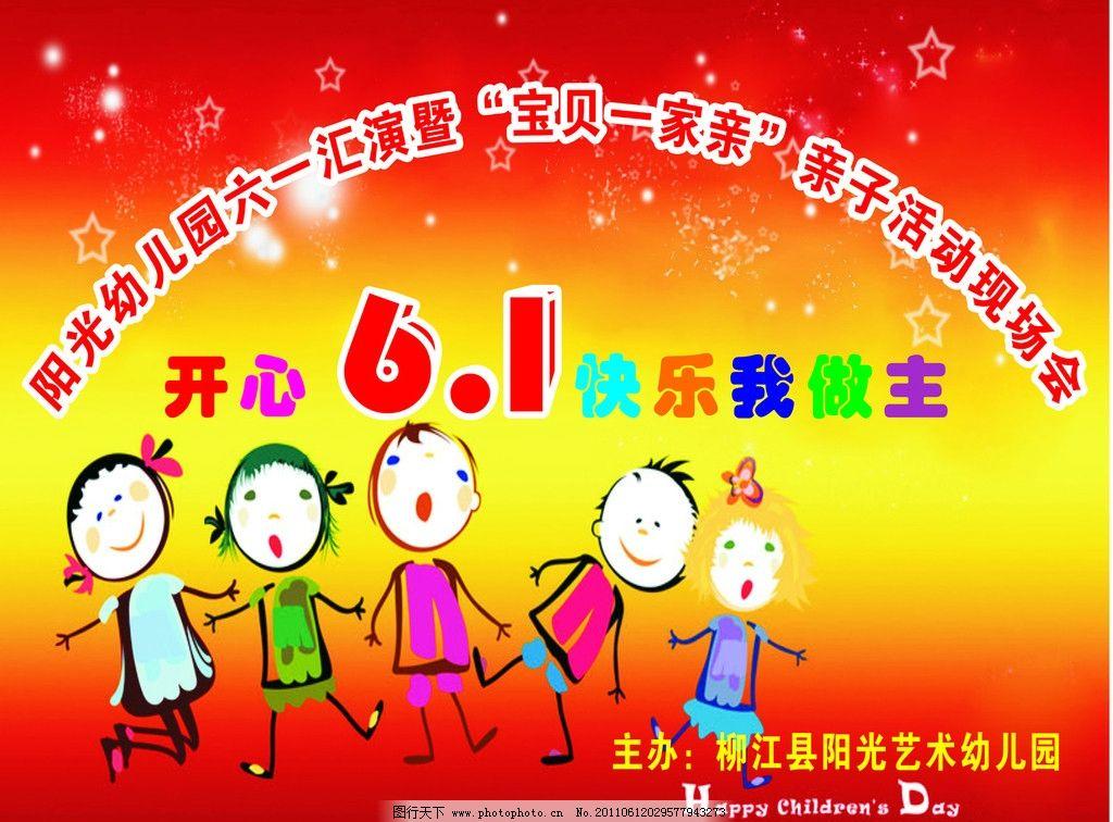 六一儿童节 六一儿童节舞台 快乐我做主 手牵手 广告设计 矢量 cdr