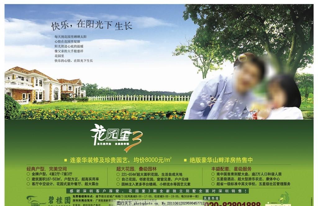 房地产宣传海报 房地产 别墅 树 蓝天 绿色 人物 海报 房地产广告