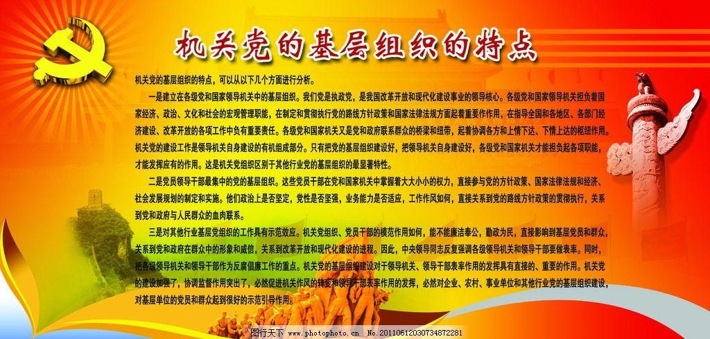 党的基层组织特点广告展板 华表 党徽 中英文字 发光效果 人物雕塑