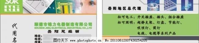 电器名片 电器名片图片免费下载 彩色名片 广告设计 名片卡片 松可电工