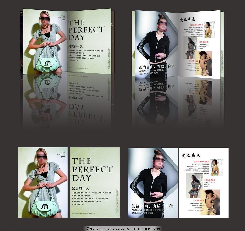时尚杂志 时尚杂志内页 源文件 杂志内页素材下载 杂志内页模板下载