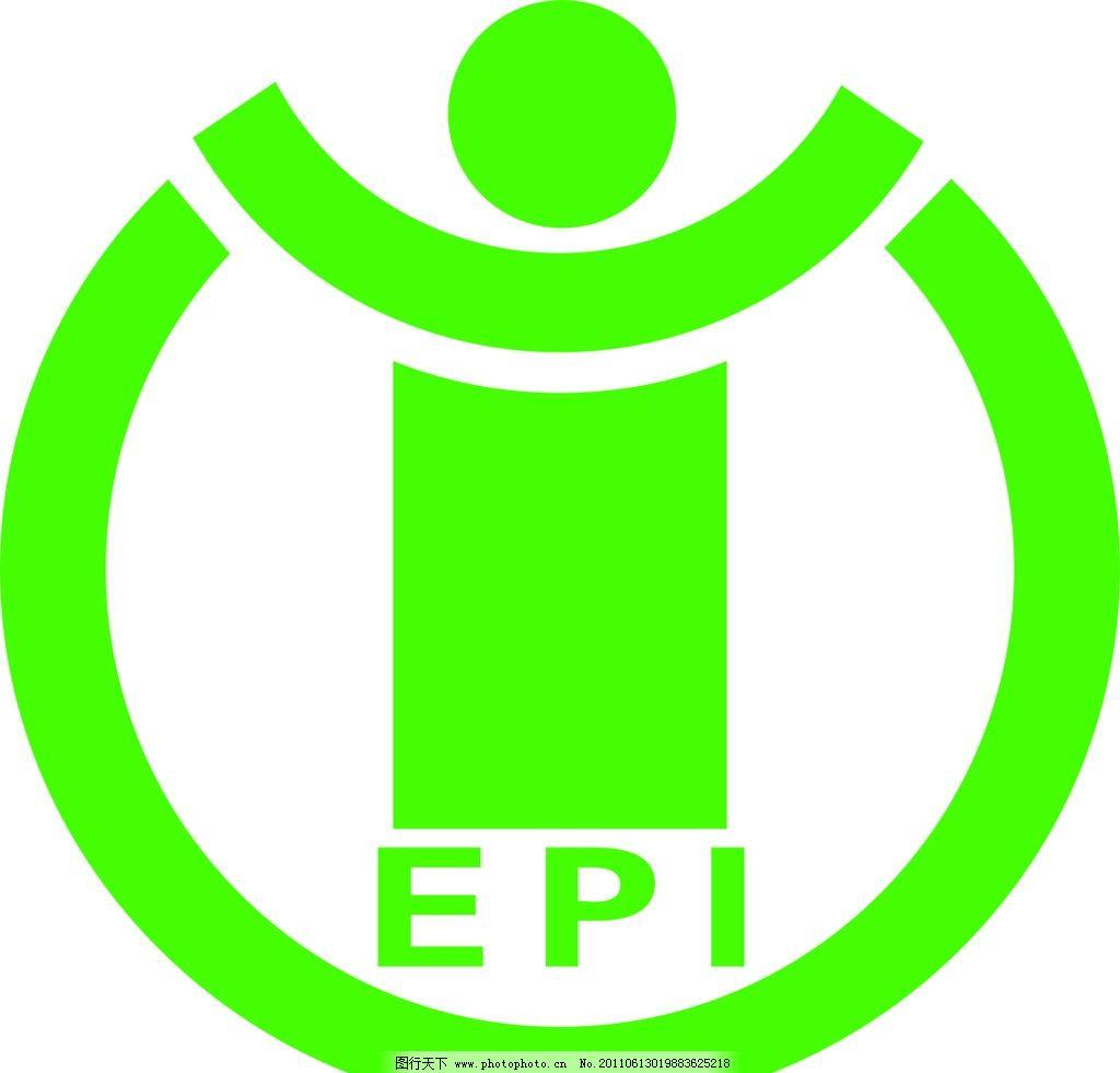 预防接种服务标志 预防接种服务 卫生医疗 公共标识标志 标识标志图标图片