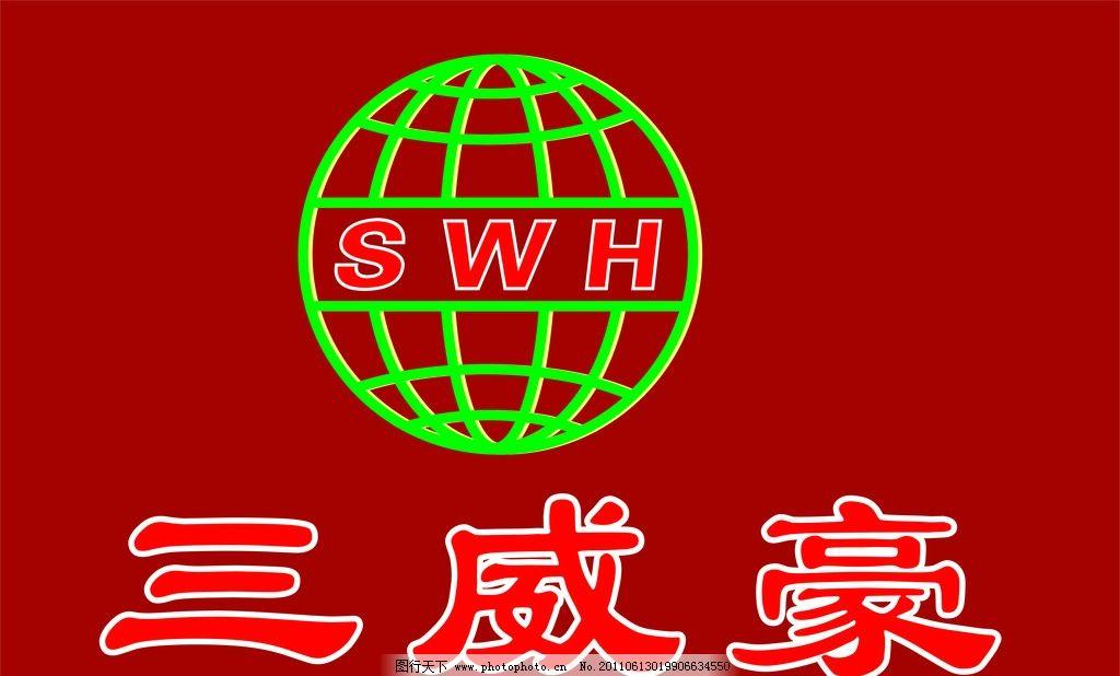 三威豪 办公家具 logo 标志 红色 绿色 矢量图 源文件 企业logo标志