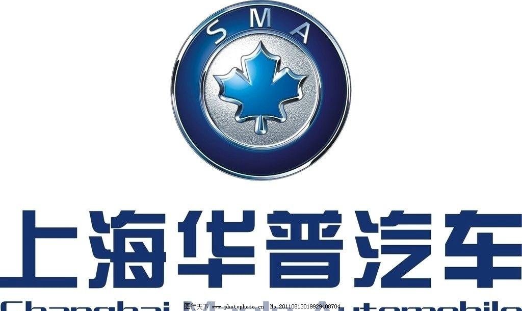 上海华普汽车logo图片