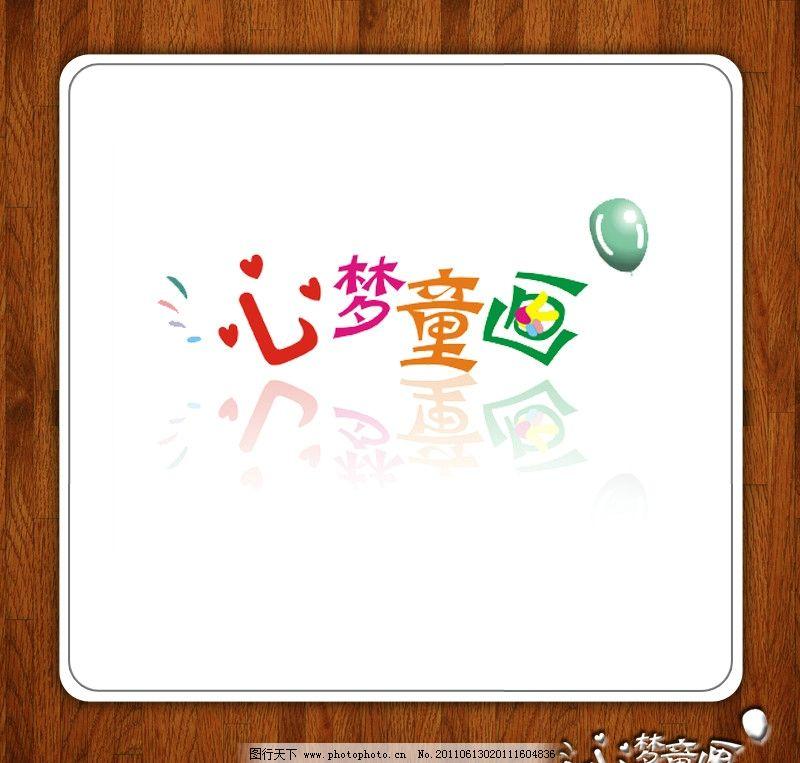 logo设计 艺术字