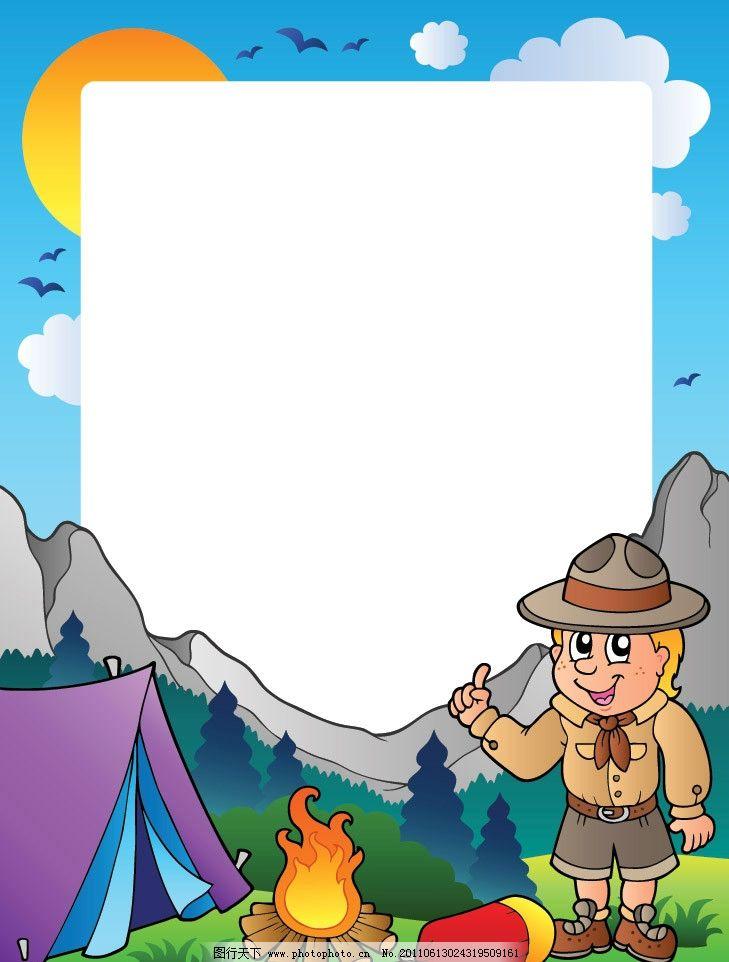 山脉 树木 蓝天 白云 卡通人物 背景 矢量 矢量卡通背景 其他 自然