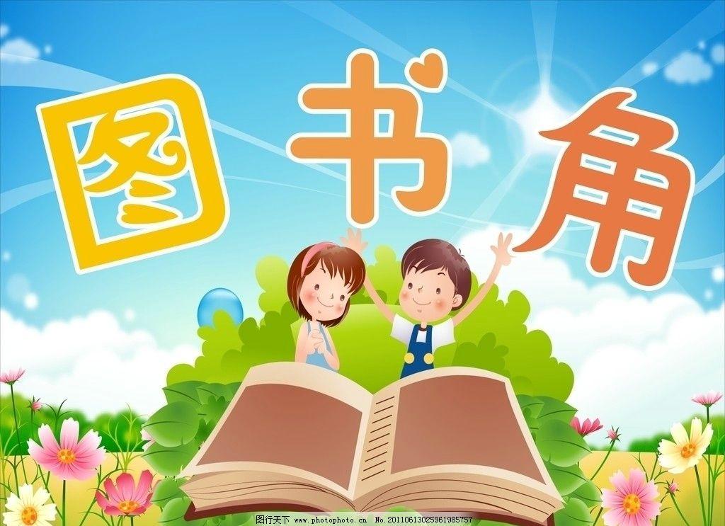 图书角 教室 标牌 卡通 可爱 书 学习用品 生活百科 矢量 cdr