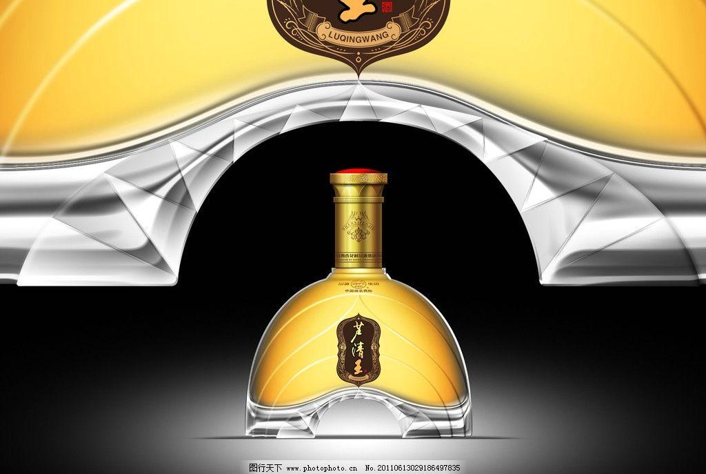 芦清王酒 白酒 瓶子 玻璃 高档 包装 工艺 包装设计 广告设计