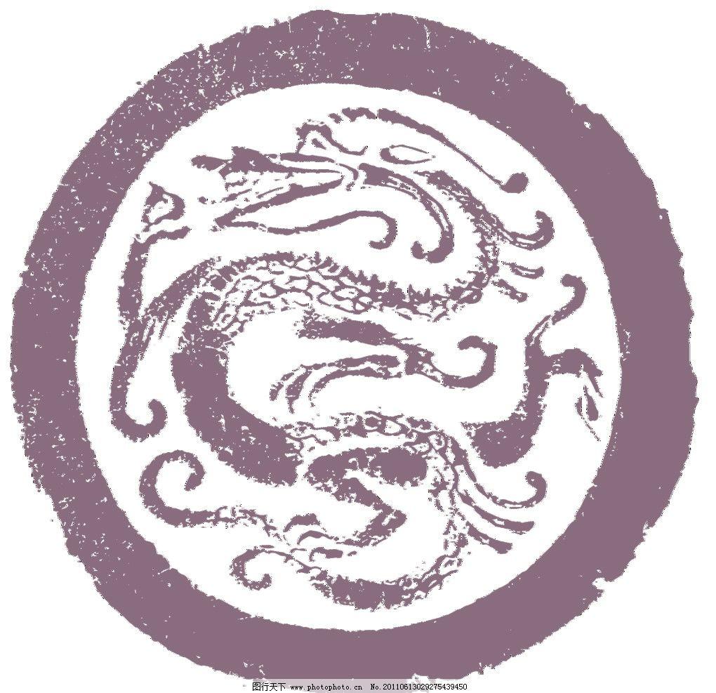 龙图腾 中国印章式龙 中国风 请帖设计 广告设计模板 源文件
