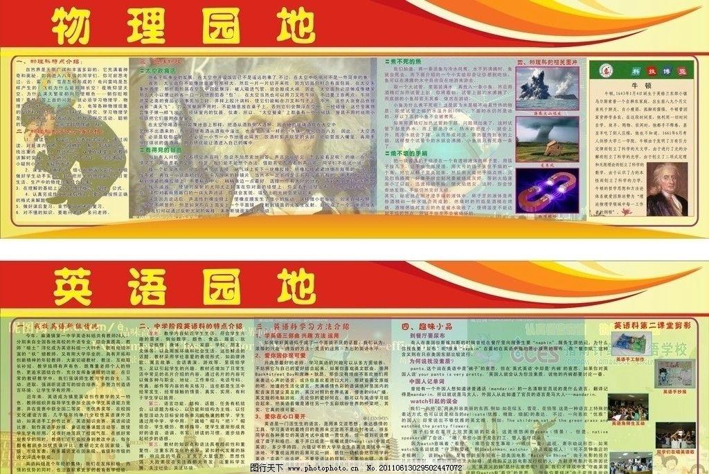 物理英语园地 物理 英语 园地 学习 方法 广告设计 矢量 cdr