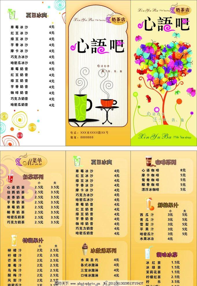 宣传单 奶茶 爱心 心 树 杯子 咖啡 pop 字 花 艺术字 广告设计 矢量