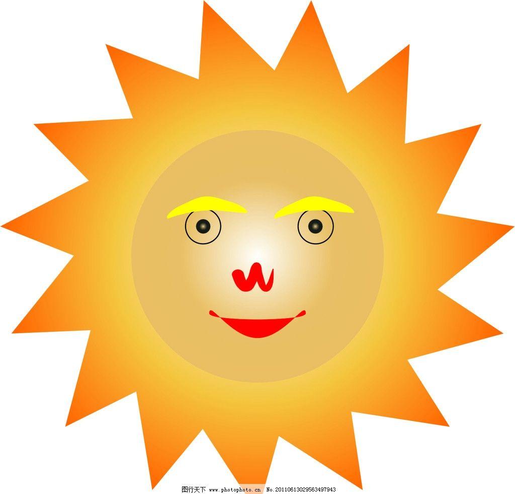 小太阳 太阳 笑脸 灿烂 可爱 广告设计 矢量 cdr