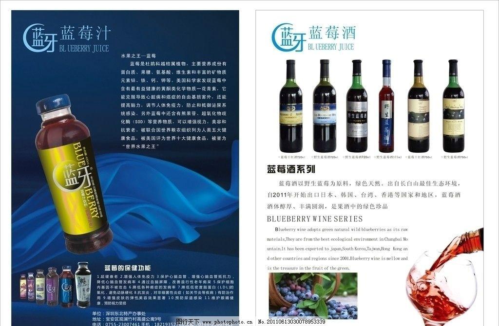 宣传单 蓝莓 酒 海报 蓝莓酒 蓝莓汁 企业宣传单张 海报设计 广告设
