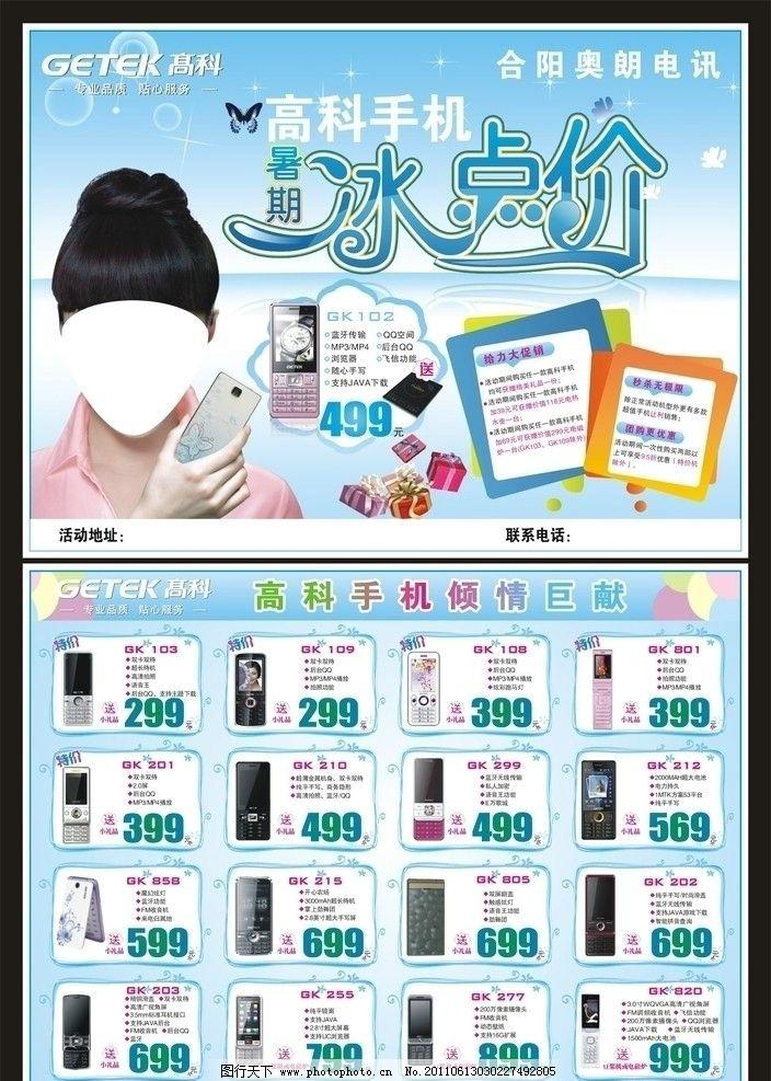 手机宣传单页图片_展板模板_广告设计_图行天下图库