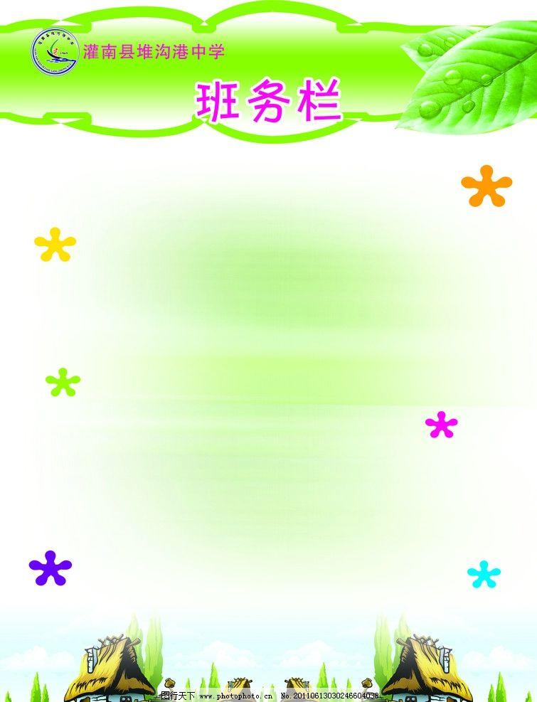 留言贴吧 绿色背景 绿色底纹 绿色图片 卡通 卡通背景 卡通底纹 可爱