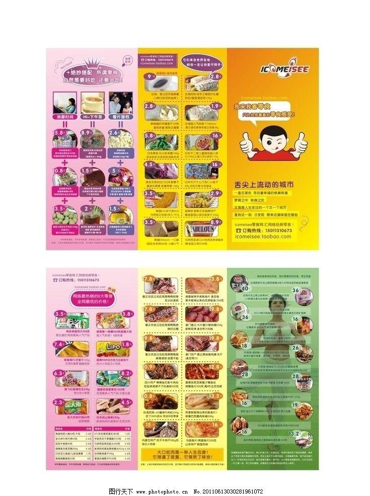 零食三折页 超市 便利店 传单 健康美食 广告设计 矢量