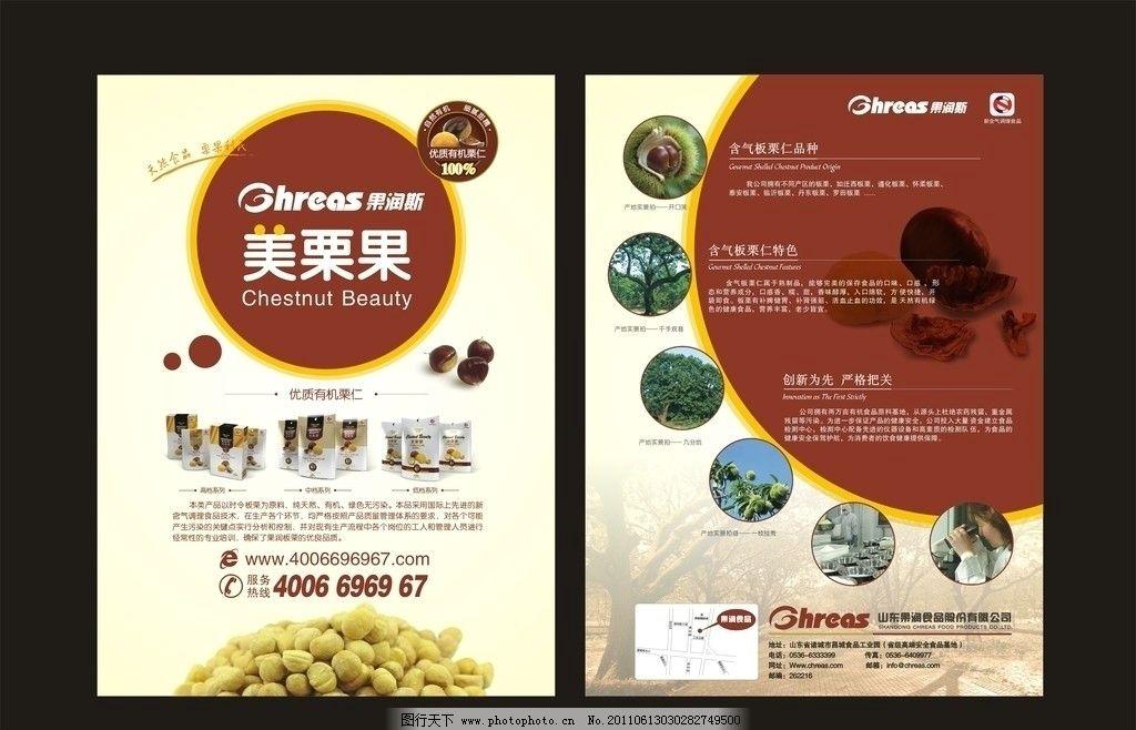 板栗产品宣传单页图片_展板模板_广告设计_图行天下图片