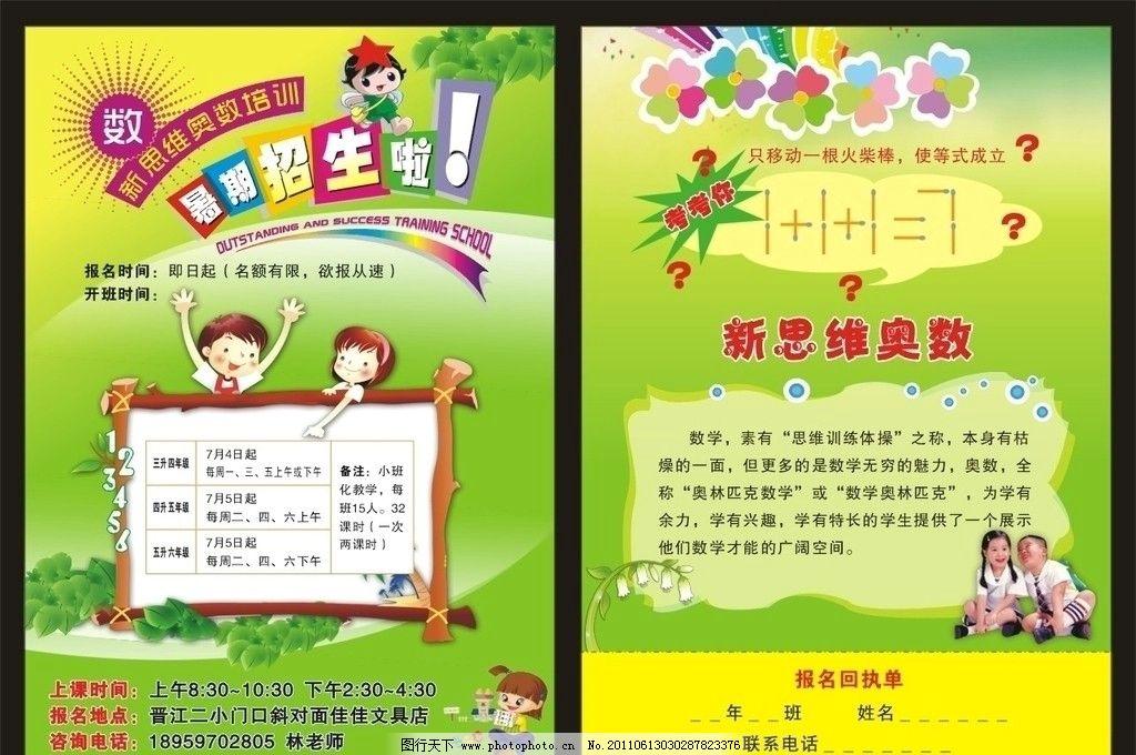 原创 暑期 暑假 招生 招生简章 假期 放假 学校 学院 幼儿 幼儿园
