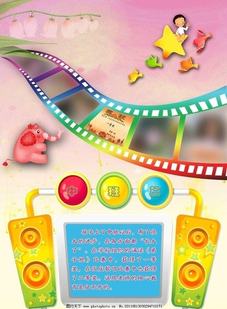 成长记录展板 幼儿园 孩子 成长记录 幼儿      胶卷 卡通 展板模板