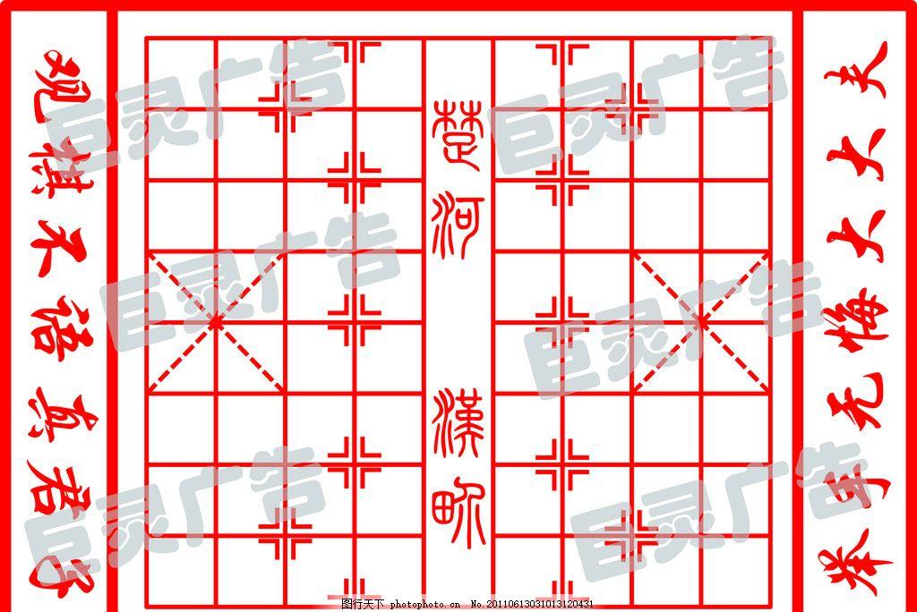 象棋 中国象棋 矢量图 其他设计 广告设计 矢量 cdr
