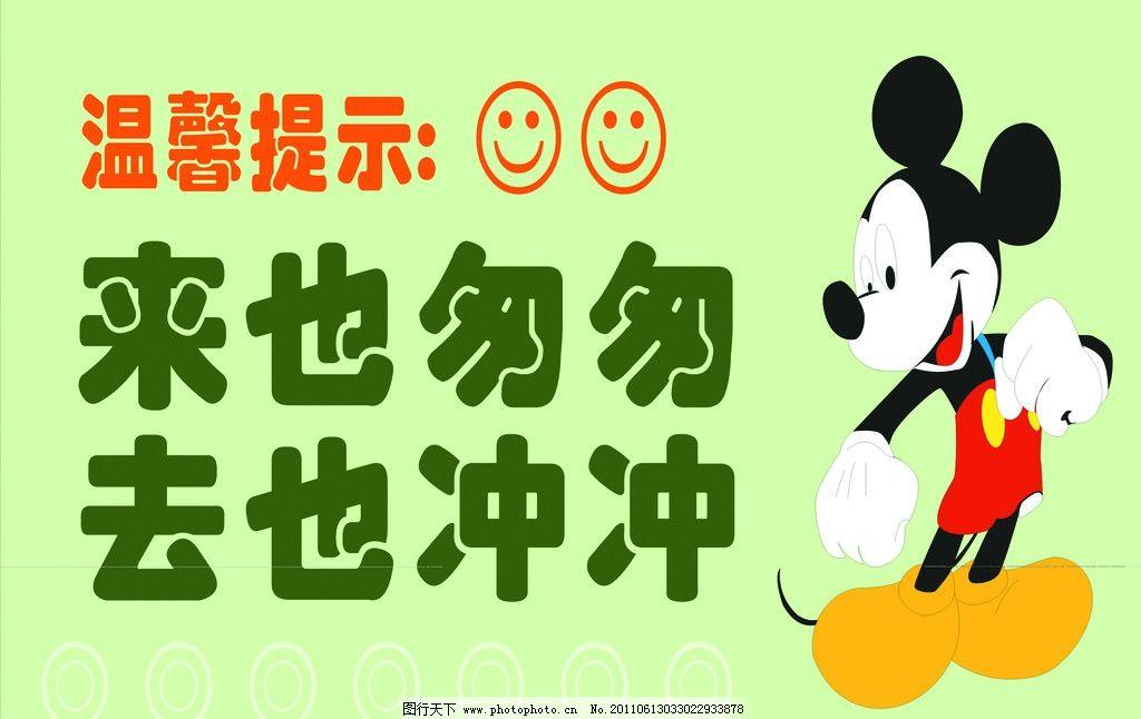 米老鼠 笑脸