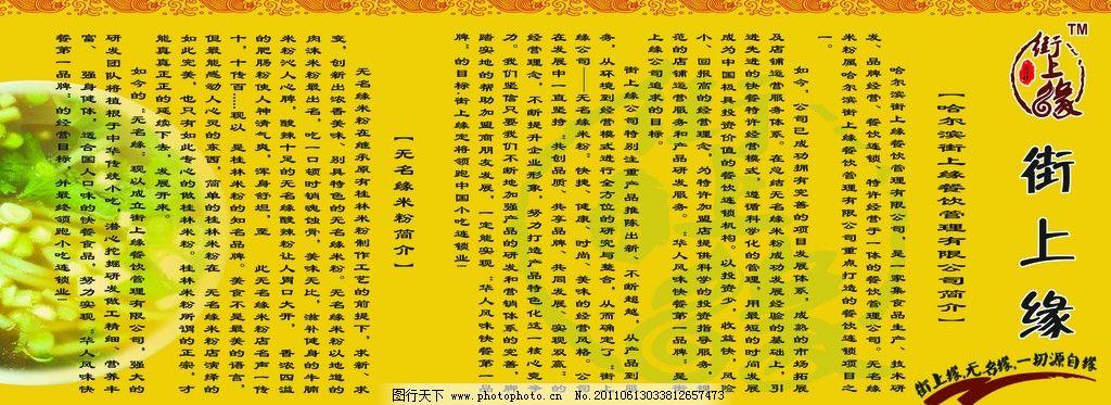 街上缘米粉 黄色 花纹 花边 其他 源文件