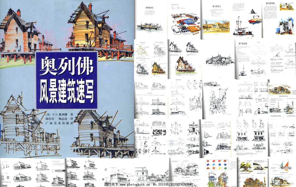 奥列佛风景建筑速写 速写 建筑速写 马克笔表现 马克笔绘画 风景 建筑