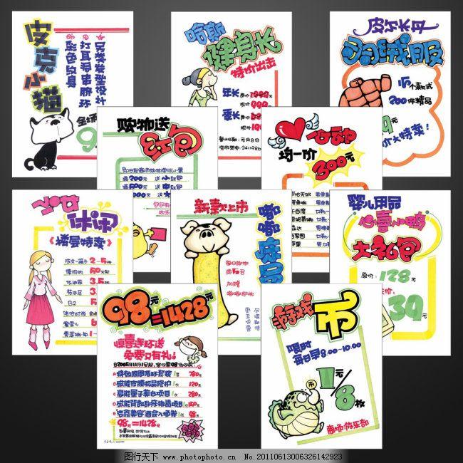 手绘pop海报_pop广告设计_海报设计_图行天下图库