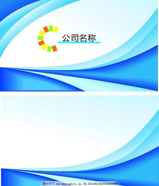 科技名片 科技名片图片免费下载 广告设计 名片卡片 名片模板 it名片