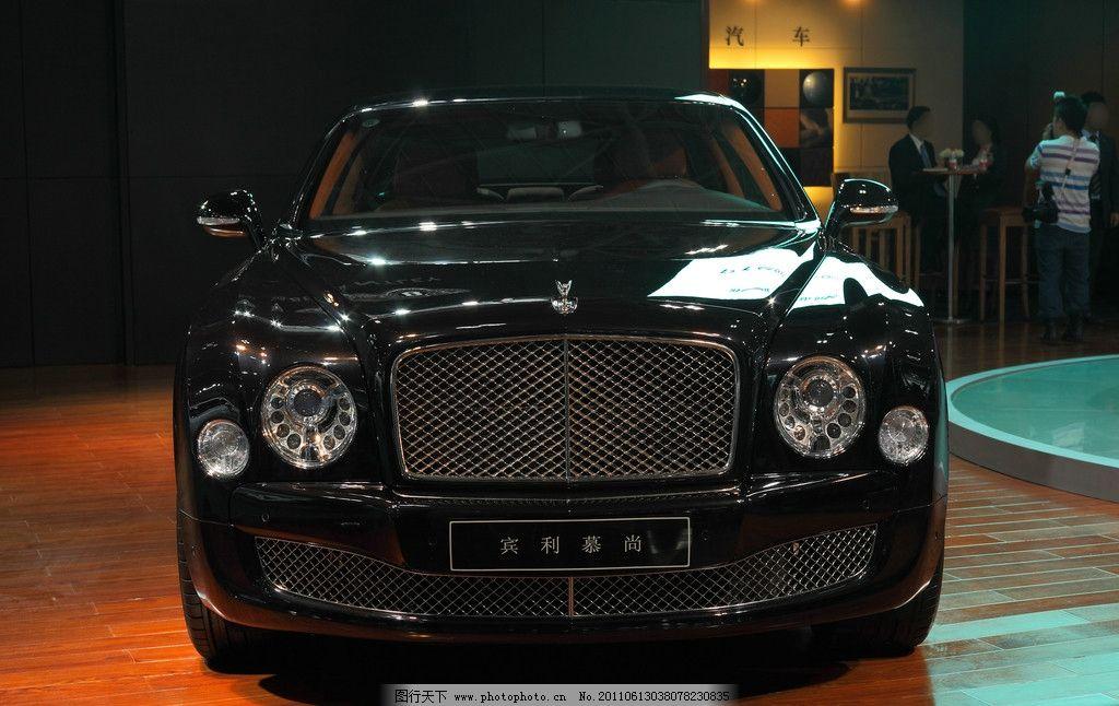 宾利车展 宾利幕尚 黑色小轿车 黑色轿车 黑色商务车 豪华汽车
