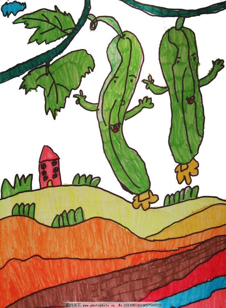 儿童画 丝瓜 红的土地 小房子 绿色 绘画书法 文化艺术 设计 180dpi