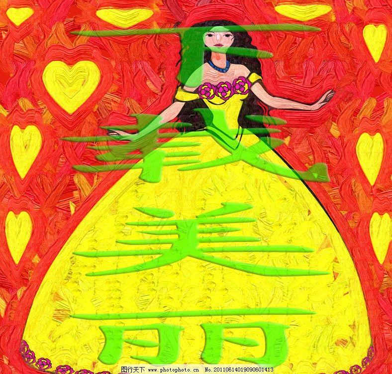普罗旺斯小公主 装饰画 无框画 趣味 生动 搞笑 卡通 儿童画 幼儿园