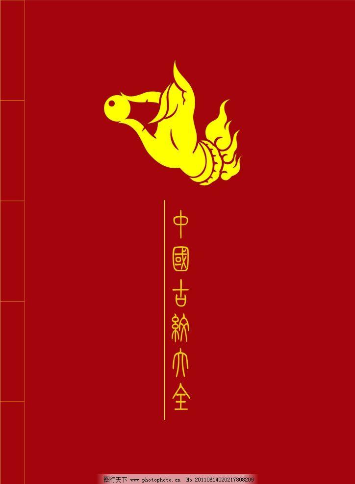 中国古代花纹大全图片