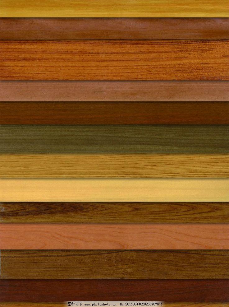 木纹 木地板 木纹材质
