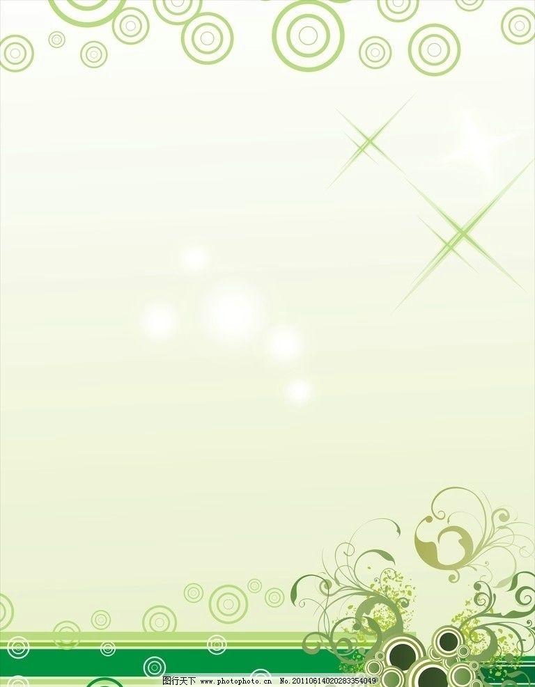 展板背景 绿色 底纹 背景