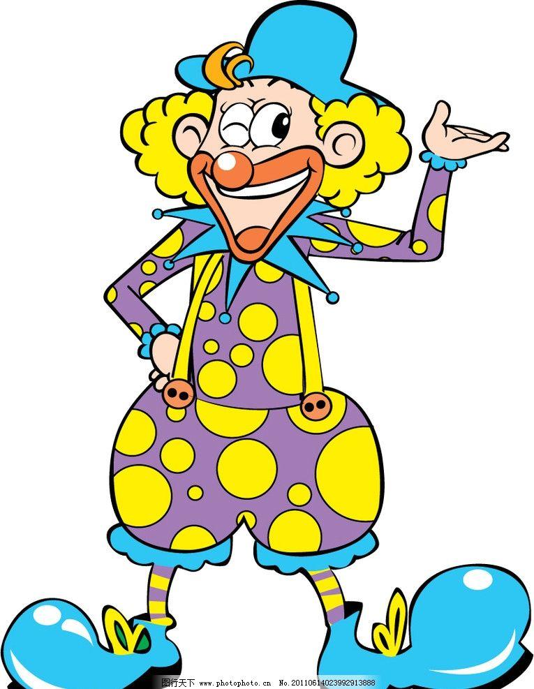 矢量图 小丑 开心 其他人物 矢量人物 矢量 ai