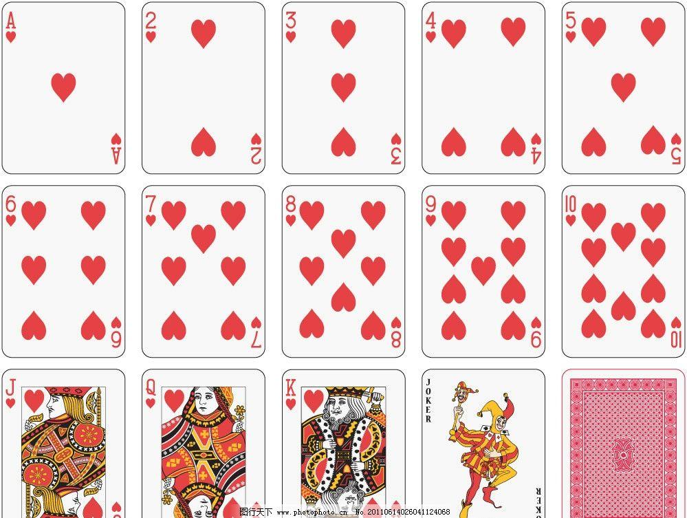 扑克牌花纹矢量图片