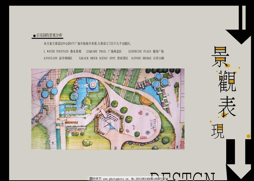 景观设计 手绘 排版 平面图 环艺设计 公共设计 源文件