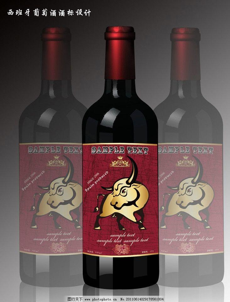 西班牙 葡萄酒 瓶贴 底纹 斗牛 欧式 葡萄藤 皇冠 标签 标贴 不干胶图片